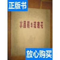 [二手旧书9新]水晶鞋与玫瑰花――灰姑娘的故事 (陈国容 译 签?