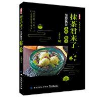 抹茶君来了――至爱抹茶冰点、果子 [台湾]李湘庭 中国纺织出版社 9787518059041