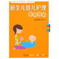 新生儿婴儿护理实用百科,万理,中国人口出版社,9787510126215【正版书 放心购】
