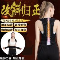 学生儿童驼背矫正带脊椎侧弯矫正器男女成人防治驼背神器纠正衣