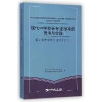 现代中学校长专业标准的思考与实践(重庆市中学校长论文13)
