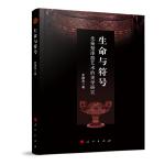 生命与符号:先秦楚漆器艺术的美学研究