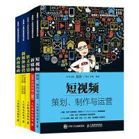 秋叶新媒体运营系列改版进阶系列(套装共5册)