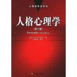 人格心理学(第六版)――心理学导读系列