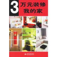 【二手书8成新】3元装修我的家 廖彦 水利水电出版社