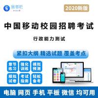 2020年中国移动校园招聘考试(行政能力测试)在线题库-ID:4662仿真题库/软件/章节练习模拟试卷强化训练真题库/
