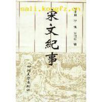 宋文纪事(上下)护封1995年1印2000册书曾枣庄四川大学出版社