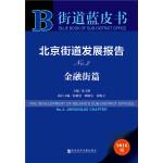 北京街道发展报告No.2金融街篇