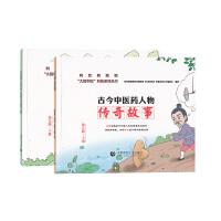 古今中医药人物传奇故事:幼儿版(全2册)