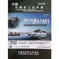 2015中国内燃机工业年鉴