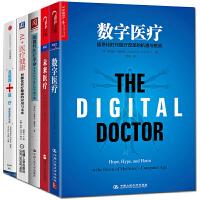 5册 互联网+医疗/数字医疗/颠覆性医疗革命/未来医疗/AI+医疗健康 医学案例分析 人工智能 经济理论书籍 正版 S