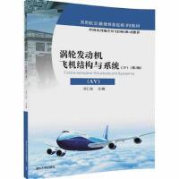 【正版书籍】 涡轮发动机飞机结构与系统(AV)(下)(第2版)