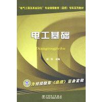 电工基础:电气工程及其自动化--专业继续教育(函授)专科系列教材