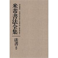 米芾书法全集:法书8