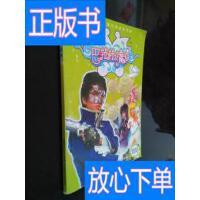 [二手旧书9成新]巴拉拉小魔仙8(第24-26集) /童趣出版有限公司?