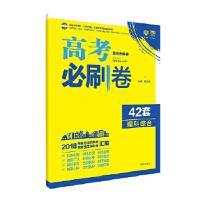 理想树67高考 2018新版 高考必刷卷 42套 理科综合 新高考模拟卷汇编,杨文彬,开明出版社,9787513131
