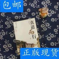 [二手旧书9成新]直道而行(上) /张岱年 大众文艺出版社