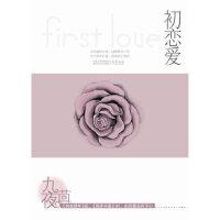 初恋爱 九夜茴 江苏人民出版社 9787214059376