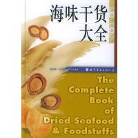 海味干货大全杨维湘林长治赵丕扬世界图书出版公司
