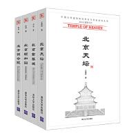 北京古建筑(套装共4册)