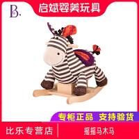 比乐B.toys摇摇马木马实木毛绒 儿童婴儿两用宝宝一周岁生日礼物