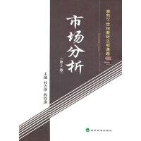 【正版二手书9成新左右】市场分析(第2版 杜吉泽 等 经济科学出版社