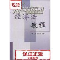 【旧书二手书9成新】经济法教程 陈英 王力彬主编 中山大学出版社9787306020901