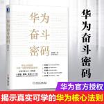 正版 华为奋斗密码 杨爱国 著 机械工业出版社