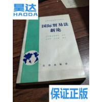 [二手旧书9成新]国际贸易法新论 /沈达明、冯大同 编著 法律出版?