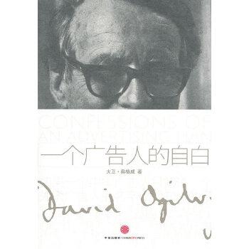 """一个广告人的自白(新版,""""现代广告教皇""""大卫·奥格威的经典著作,已被译成二十余种文字出版,全球销量超过1 500 000册。)"""