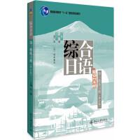 综合日语・第三册练习册(修订版)
