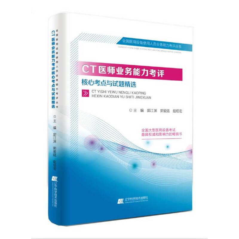 CT医师业务能力考评核心考点与试题精选 全国医用设备使用人员业务能力考评丛书