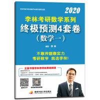 李林2020考研数学系列终极预测4套卷(数学一)