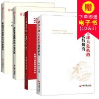刘鹤4册 两次大危机的比较研究+中国经济50人看三十年+中国经济新常态与政策取向+经济发展理论的十位大师 解读中国新经