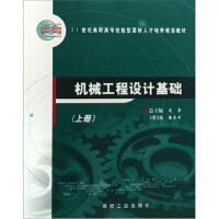 【正版二手书9成新左右】机械工程设计基础(套装上下册 史蒙 煤炭工业出版社