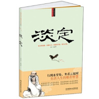 【正版二手书9成新左右】淡定 墨墨 北京理工大学出版社