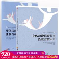 身体功能障碍儿童性教育教案集+配套练习册 教育儿童行为心理学 儿童教育书籍