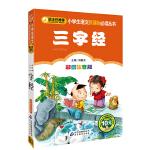 三字经  彩图注音版  小学生语文新课标必读丛书
