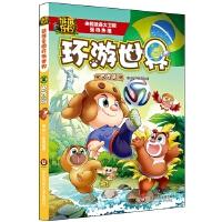 熊熊乐园环游世界 巴西篇