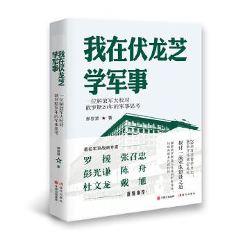 我在伏龙芝学军事(pdf+txt+epub+azw3+mobi电子书在线阅读下载)