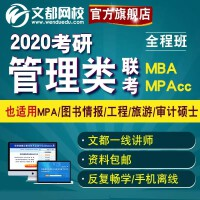 文都网校2020考研管理类联考综合199 英语二MBAMPAccMPA全科全程班视频课程