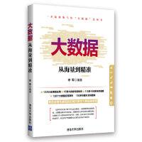 【正版二手书9成新左右】大数据:从海量到 李军著 清华大学出版社