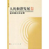 人的和谐发展:温州模式的诠释 杨华 人民出版社 9787010057699