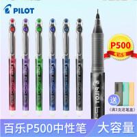 日本百乐官方授权水笔中性笔P500考试专用学生用黑笔针管彩色签字P700绿红蓝黑色0.5文具水性