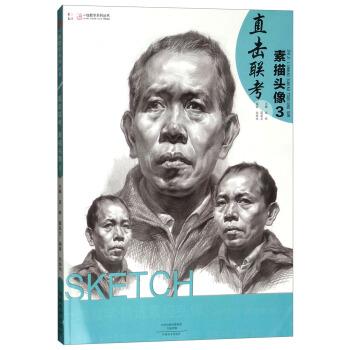 一线教学系列丛书:直击联考素描头像3