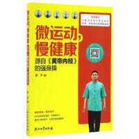 【正版二手书9成新左右】微运动,慢健康 余军 石油工业出版社