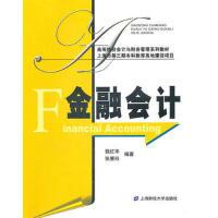 【正版二手书9成新左右】金融会计 钱红华,张慧珏 上海财经大学出版社
