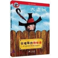 会唱歌的咖啡磨-大盗贼 普鲁士勒 世界经典儿童文学读物童话作品集8-9-10-12岁三四五六年级小学生初中课外阅读阅读