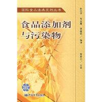 食品添加剂与污染物,赵丹宇,中国标准出版社,9787506632126