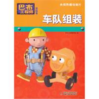 巴布工程师游戏书:车队组装,巴布工程师编写组,中国少年儿童出版社,9787500799887